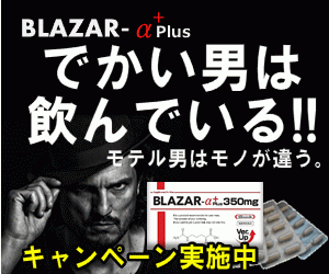 BLAZAR-α(ブラザルファ)