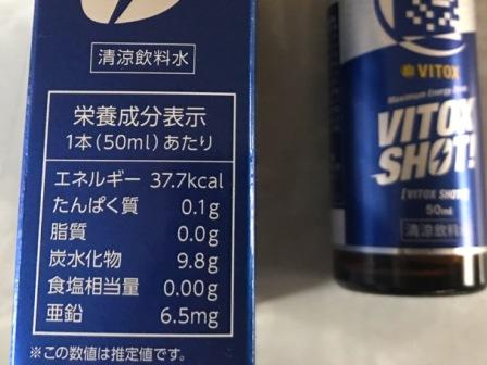 ヴィトックスショット(VITOX SHOT)の記載外箱の栄養成分表示